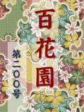百花園 第二〇〇号