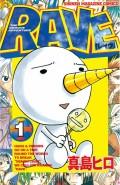 【期間限定価格】RAVE(1)