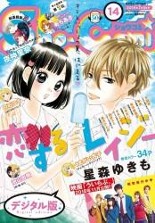 Sho−Comi 2018年14号(2018年6月20日発売)