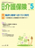月刊介護保険 2019年5月号