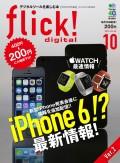 flick! 2014年10月号