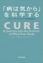 【期間限定価格】「病は気から」を科学する