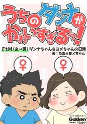 【期間限定価格】うちのダンナがかわいすぎるっ! FtM(女→男)ダンナちゃん&ヨメちゃんの日常