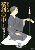 【期間限定価格】昭和元禄落語心中(1)