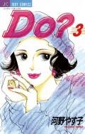Do(ドゥー)? 3
