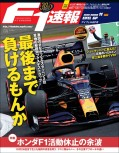 F1速報 2020 Rd11 アイフェルGP号