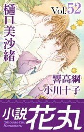 小説花丸 Vol.52
