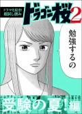 【ドラマ化記念!超試し読み】ドラゴン桜2 受験の夏!編