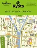 & Premium特別編集 暮らすように街を歩く、京都ガイド。