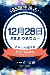 365誕生日占い〜12月28日生まれのあなたへ〜