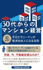 30代からのマンション経営