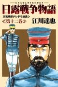 日露戦争物語 12