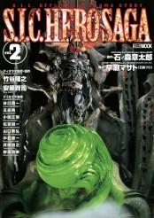 S.I.C. HERO SAGA vol.2