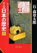 マンガ日本の歴史1 秦・漢帝国と稲作を始める倭人