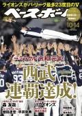 週刊ベースボール 2019年 10/14号