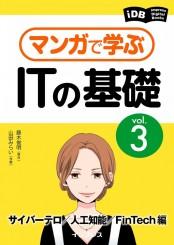 マンガで学ぶITの基礎 Vol.3 サイバーテロ/人工知能/FinTech編