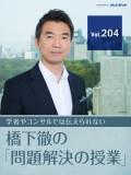 【実践版 フェアの思考(3)】香港「国家安全法」問題で中国を批判するための7つのステップ【橋下徹の「問題解決の授業」Vol.204】