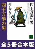 【期間限定価格】四千万歩の男 全5冊合本版