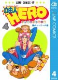 自由人HERO 4