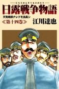日露戦争物語 14