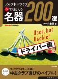 ゴルフ中古クラブ 今でも使える 名器200選 ドライバー編