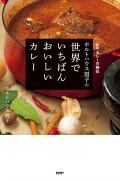 [新版]カレーの秘伝 ホルトハウス房子の世界でいちばんおいしいカレー