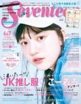 Seventeen 2020年6・7月合併号
