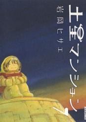 土星マンション 7