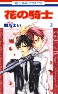 【期間限定価格】花の騎士(2)