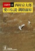 愛の伝説・釧路湿原