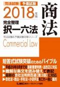 2018年版 司法試験&予備試験 完全整理択一六法 商法
