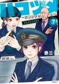 ハコヅメ〜交番女子の逆襲〜(7)