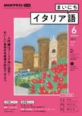 NHKラジオ まいにちイタリア語 2021年6月号