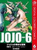 ジョジョの奇妙な冒険 第6部 カラー版 6