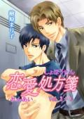 恋愛処方箋 Vol.3+4