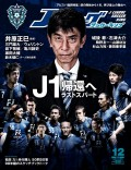 Jリーグサッカーキング2017年12月号