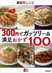 300円でガッツリ一品 楽天レシピ 満足おかず100【文春e-Books】