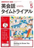 NHKラジオ 英会話タイムトライアル 2019年5月号