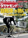 週刊ダイヤモンド 09年9月26日号