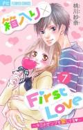 箱入り×FirstLove【マイクロ】 7