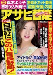 週刊アサヒ芸能 2017年11月30日号