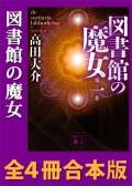 【期間限定価格】図書館の魔女 全4冊合本版