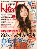 日経ヘルス 2015年1月号