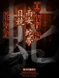 百鬼夜行 陽(3) 【電子百鬼夜行】