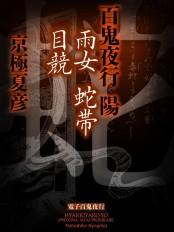 百鬼夜行 陽(3)