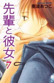 先輩と彼女 リマスター版(7)