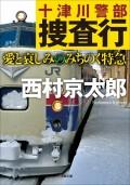十津川警部捜査行 愛と哀しみのみちのく特急