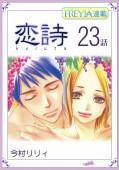 恋詩〜16歳×義父『フレイヤ連載』 23話