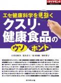 クスリ・健康食品の「ウソ」「ホント」(週刊ダイヤモンド特集BOOKS Vol.319)