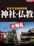 神社・仏教 大騒乱(週刊ダイヤモンド特集BOOKS Vol.413)
